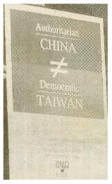China not equal to Taiwan, Taiwan vs. China advertisement