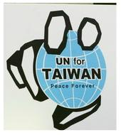 U.N. for Taiwan, UN for Taiwan, logo by Taiwan government