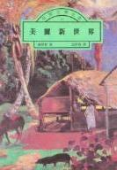 Brave New World, Chinese translation book